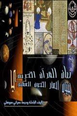 كتاب { بيان القرآن الكريم في تبيان ألغاز الكون العظيم } تأليف الباحثة وديعة عمراني
