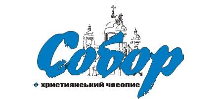 """Газета """"Собор"""""""