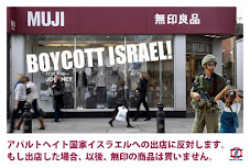 Campaign from Japan: Stop Muji from expanding into Israel!