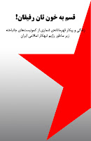 زندگی و پیکار قهرمانانهی شماری از کمونیستهای جانباخته<br />زیر ساطور رژیم تبهکار اسلامی ایران
