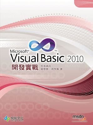 Visual Basic 2010開發實戰