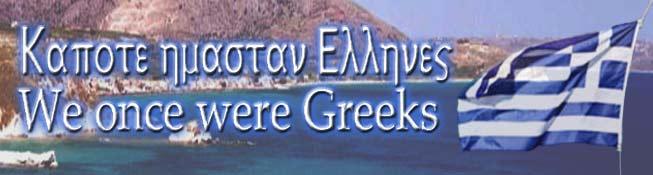 We once were Greeks - Καποτε  ημασταν  Ελληνες