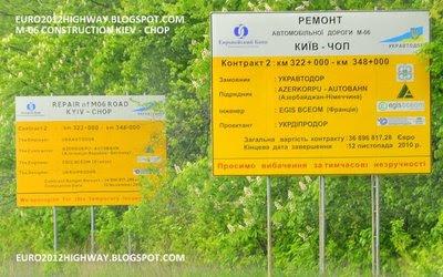 Знак реконструкции и строительства автомобильной дороги М-06 Киев-Чоп