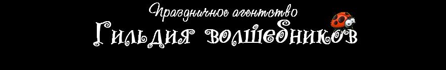 """Праздничное агентство """"Гильдия волшебников"""" Челябинск"""
