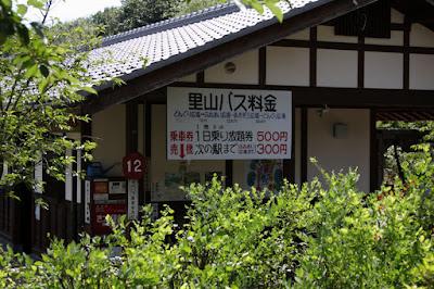 日本昭和村,里山バスの切符売場