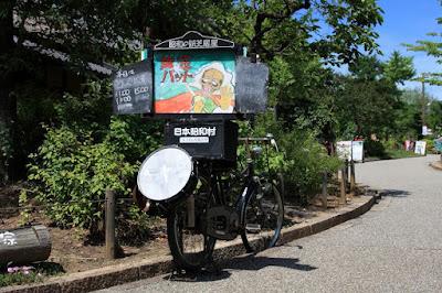 紙芝居自転車,日本昭和村