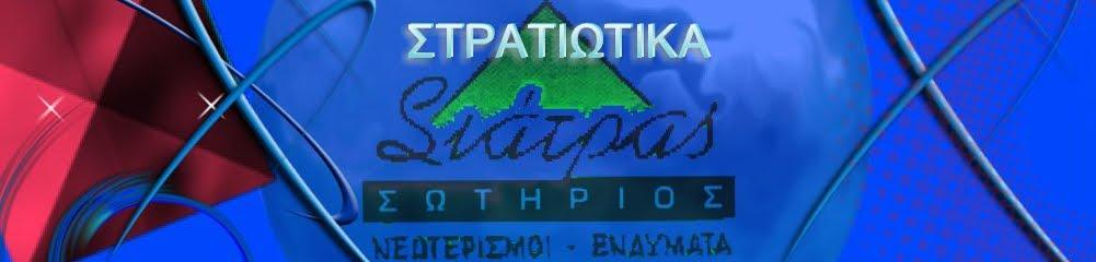 ΣΤΡΑΤΙΩΤΙΚΑ SIATRASSHOP