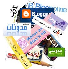 التدوين أسلوب حياة