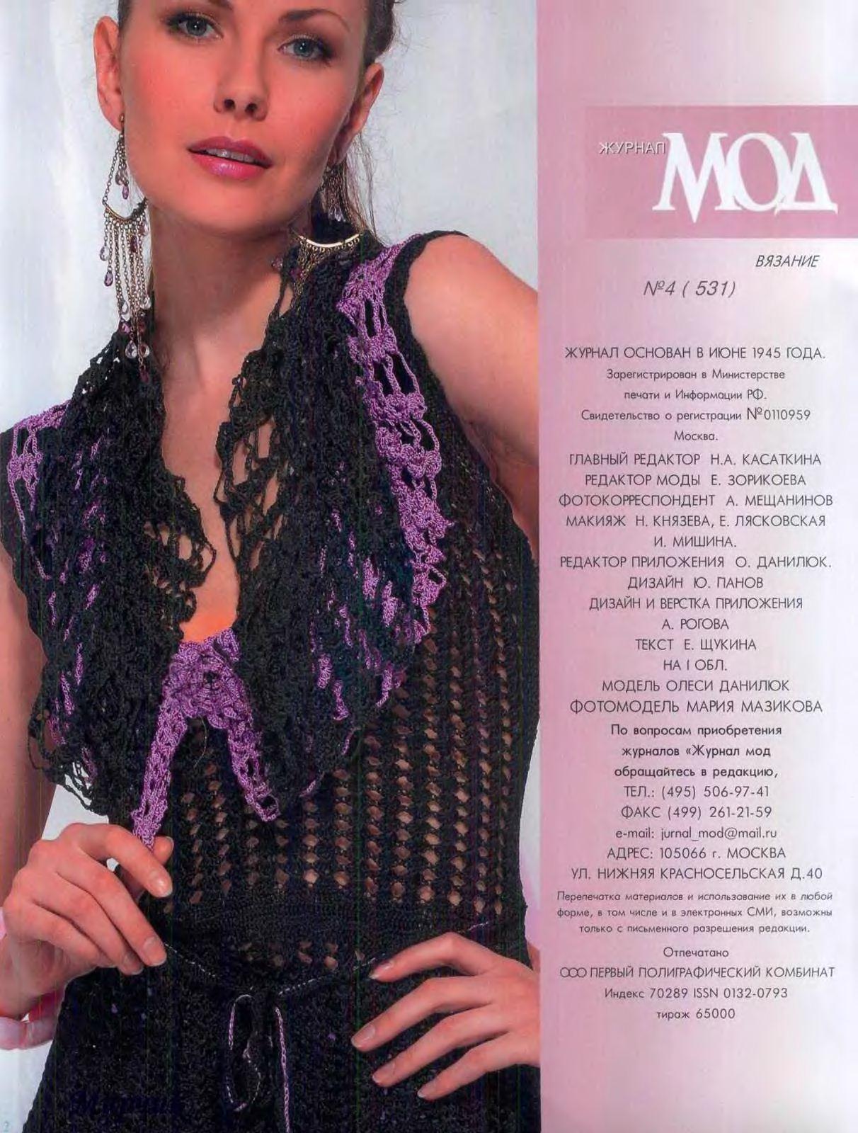 Скачать журнал мод 506 бесплатно