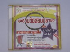 CD-ข้อสอบลูกเสือ ช่วงชั้นที่ 1,2,3