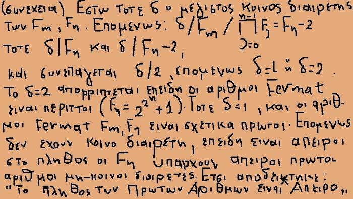 Πως εξελλισεται η Σκεψη μας [ β' Αποδειξη του Θεωρηματος του Ευκλειδη ] β'