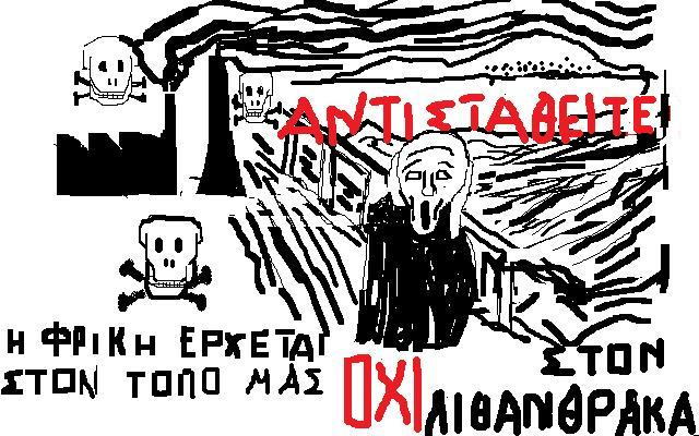 Πως η '' Κραυγη '' του Munch  μας χρησιμευει στην Διαμαρτυρια [ Αφισα ,Αστακος Ακαρνανια ]