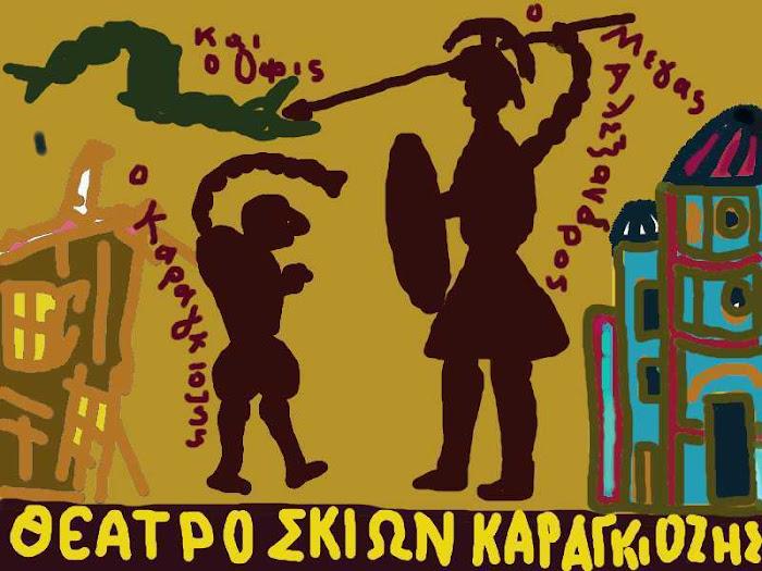 ο Καραγκιοζης , ο Μεγας Αλεξανδρος και ο οφις [ Θεατρο Σκιων , σειρα ]