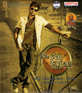 Rama Rama Krishna Krishna Telugu Mp3 Songs Free  Download -2010