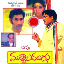 Muthyala Muggu Telugu Mp3 Songs Free  Download  1976