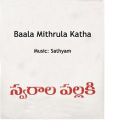 Bala Mitrula Katha Telugu Mp3 Songs Free  Download  1970