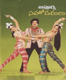 Apoorva Sahodarulu Telugu Mp3 Songs Free  Download  1991