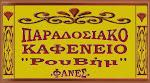 """ΠΑΡΑΔΟΣΙΑΚΟ ΚΑΦΕΝΕΙΟ """"ΡΟΥΒΗΜ"""""""