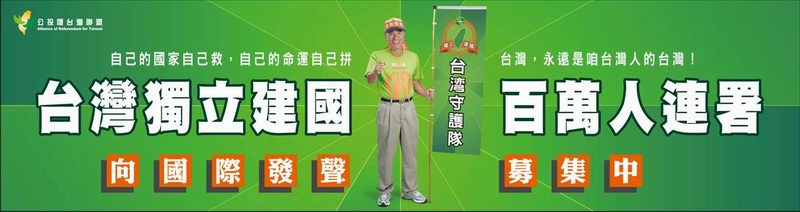 公投護台灣聯盟