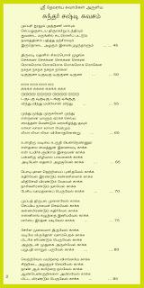 Lyrics of kanda sashti kavasam in tamil