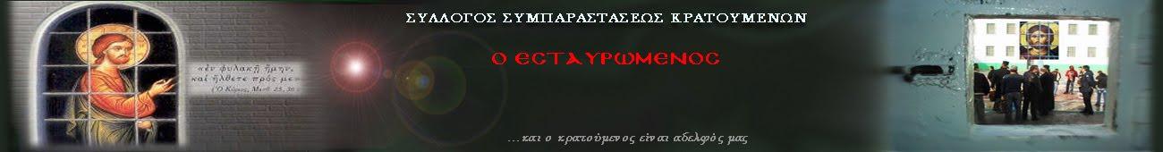 Ο ΕΣΤΑΥΡΩΜΕΝΟΣ