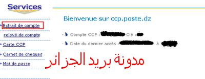comment trouver code ccp.dz