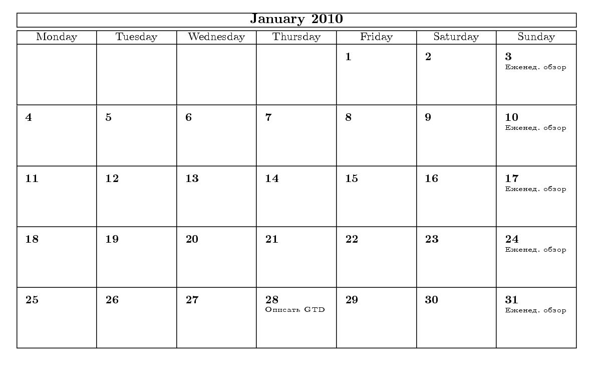 Таблица график календаря на месяц