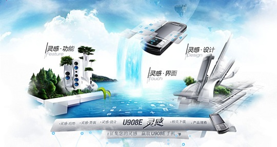 Samsung China beautiful flash website