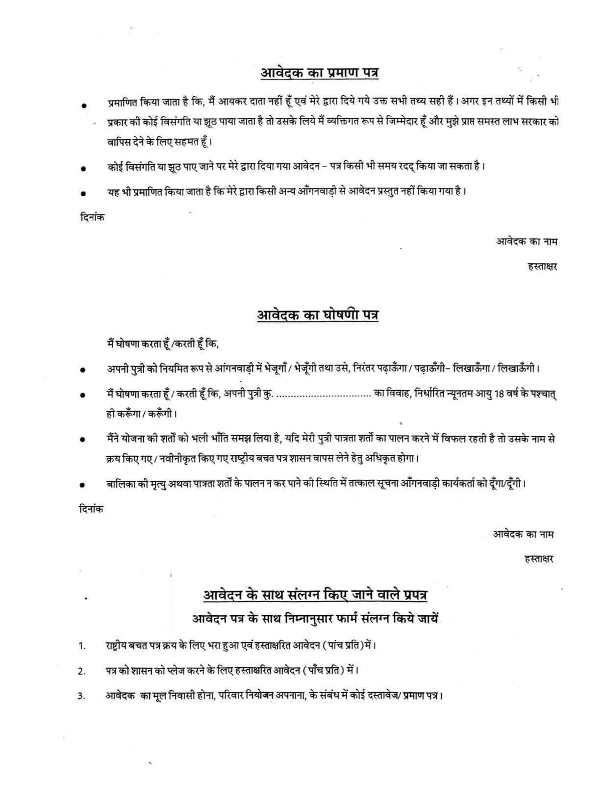 Ladli Laxmi Yojana Application Form