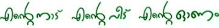 Onam Songs Free Download Onam Songs Malayalam Onam Songs MP3