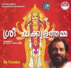 Sree Chakkulathamma by Yesudas Tharangini Hindu Devotional Songs