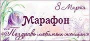 МАРАФОН  к 8 марта
