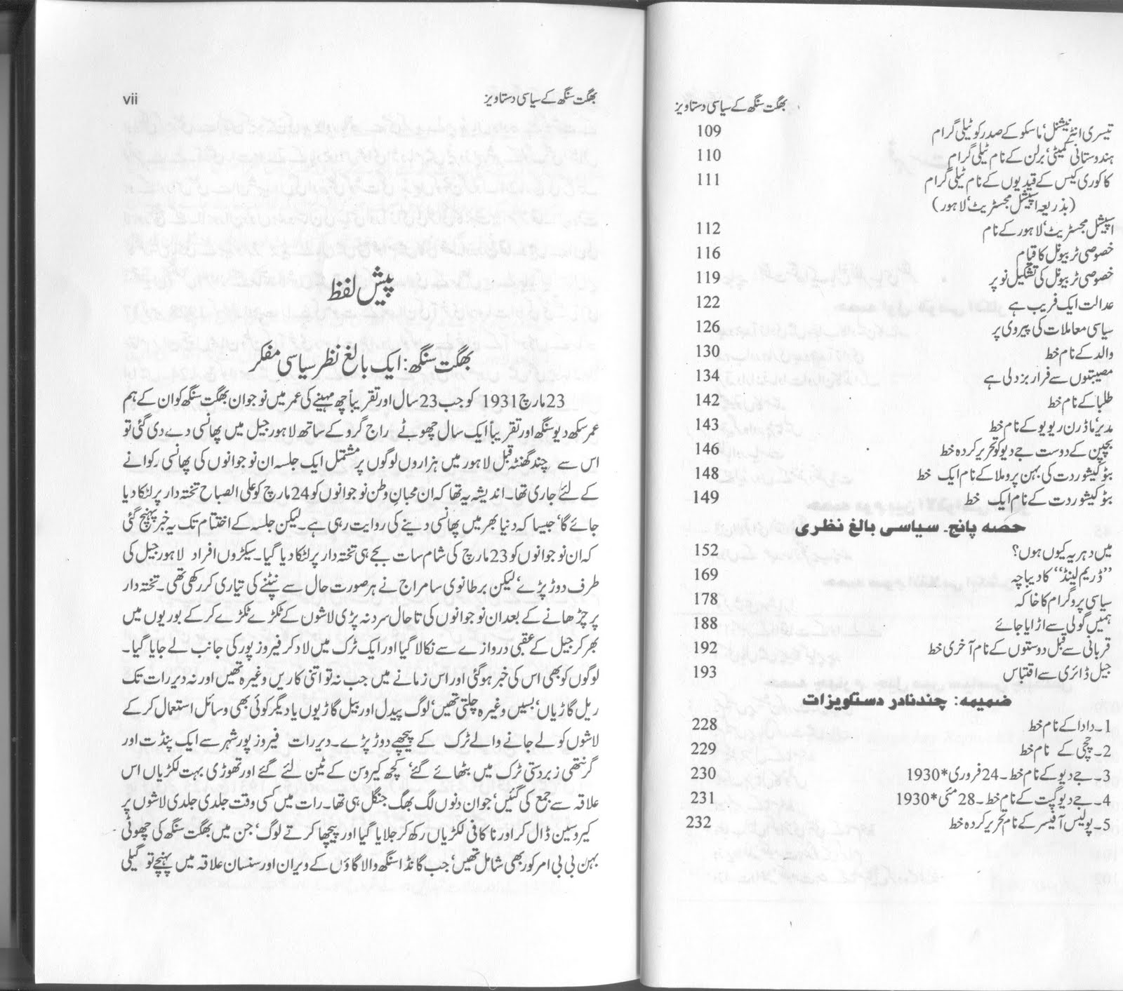 essay on bhagat singh in punjabi order paper bhagatsinghstudy pot com bhagat singh