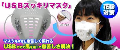 Masque USB japonais