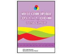 """""""Монгол хэлний ойролцоо, эсрэг утгат үг, хэллэгийн толь бичиг"""", Ж.Бат-Ирээдүй, Уб., 2006"""