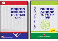 """""""Монгол хэлний үг, утгын сан"""" Ж.Бат-Ирээдүй, Уб., 2006, 2007"""