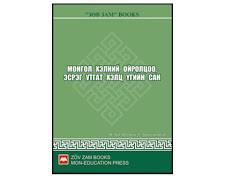 """""""Монгол хэлний ойролцоо утгат хэлц үгийн товч толь бичиг"""", Ж.Бат-Ирээдүй, Г.Ариунжаргал, 2007"""