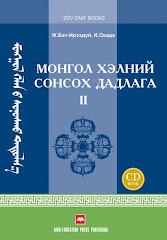 """""""Монгол хэлний сонсох дадлага"""", Ж.Бат-Ирээдүй, К.Окада, 2009"""