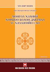 """""""Монгол хэлний хоршоо үг, хэллэгийн сан"""" Ж.Бат-Ирээдүй, Уб., 2009"""