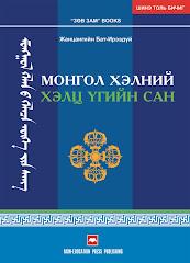 """""""Монгол хэлний хэлц үгийн сан"""", Ж.Бат-Ирээдүй,  2009"""