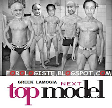 GREEK LAMOGIA NEXT TOP MODEL