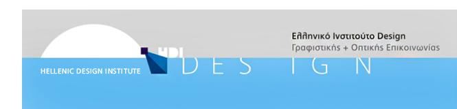 HDI | Ελληνικό Ινστιτούτο Design | Μή Κερδοσκοπική Εταιρία για την Προώθηση της Δημιουργικότητας