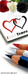 اليمن في قلوبنا - Yemen in our Hearts
