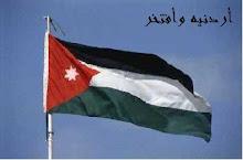 اردنية