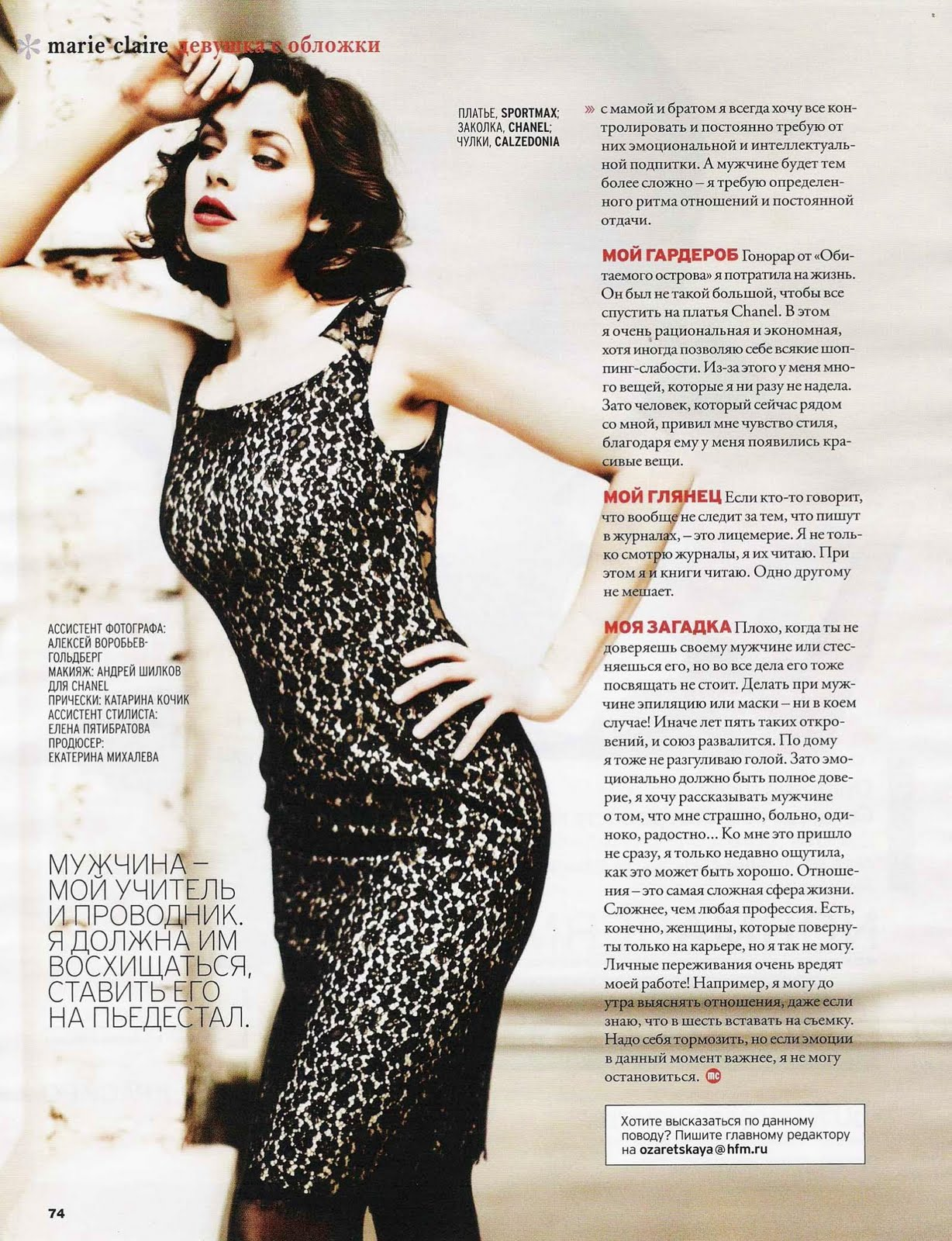Юлия зимина фото в журнале 20 фотография