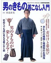 PHOTO BOOK: Men's Kimono