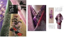 PHOTO BOOK: Shigeko Ikeda Collection, Haneri Kimono Collars