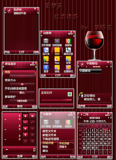 Wine S60v3 Theme