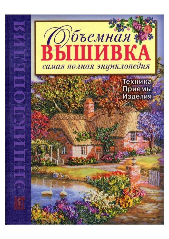 Вышивка Лентами Скачать Бесплатно Книги