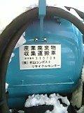 除害施設清掃2008.11.24